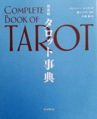 Tarot Japan cover